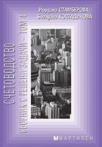 Счетоводство - Сборник с Решени Задачи - Том 4