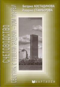 Счетоводство - Сборник с Решени Задачи - Том първи